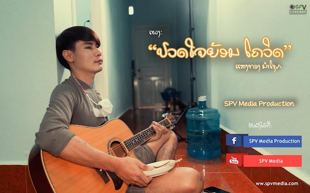 ປວດໃຈຍ້ອນໂຄວິດ, ໂຄວິດເປັນເຫດ, ໂຄວິດ, ເພງໃໝ່,  ເພງລາວ,   เพลงลาว  เพลงลาวมาแรง  เพลงใหม่ spvmusic spvmedia