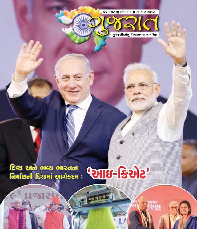 Gujarat Pakshik Magazine February 2018 No - 3