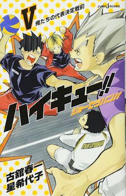 Hellominju.com: ハイキュー!!    ショーセツバン!! 第5巻 表紙    Haikyuu!! Shōsetsuban!! Covers   Hello Anime !