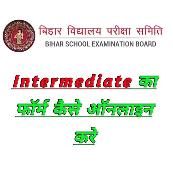 इंटरमीडिएट का फॉर्म कैसे ऑनलाइन करे 2020   Intrmediate Ka Frome Kaise Bhare 2020