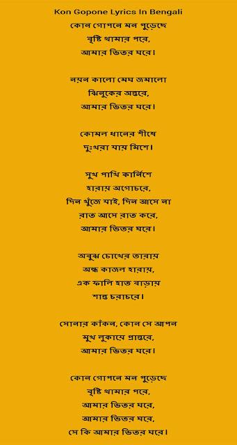 Kon Gopone Lyrics in Bengali