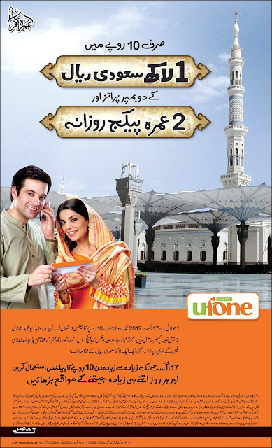 Ufone Offer: Win 1 Lakh Saudi Riyal and 2 Umra Package Daily
