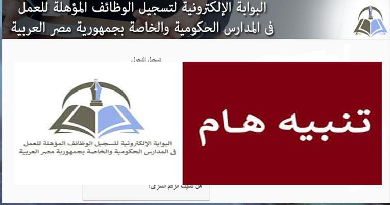 عاجل تنبيه هام لجميع المتقدمين لوظائف وزارة التربية والتعليم