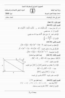 معاينة تحميل مسائل شهادة التعليم bem2018-math-page-1.