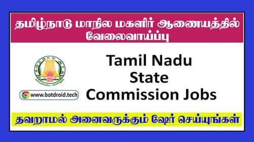 TNSCW Recruitment 2020, Apply For Chairperson, Members Job Vacancies | Tamilnadu Jobs