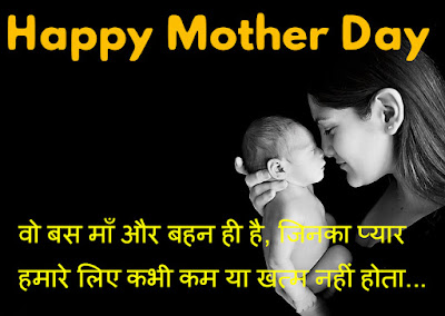 Mother Day Quotes In Hindi Image