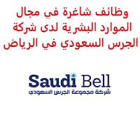 وظائف شاغرة في مجال الموارد البشرية لدى شركة الجرس السعودي في الرياض تعلن شركة الجرس السعودي, عن توفر وظائف شاغرة في مجال الموارد البشرية, للعمل لديها في الرياض وذلك للوظائف التالية: أخصائي موارد بشرية المؤهل العلمي: بكالوريوس أو ماجستير في الموارد البشرية, أو إدارة الأعمال الخبرة: سنتان على الأقل من العمل في مجال الموارد البشرية للتـقـدم إلى الوظـيـفـة اضـغـط عـلـى الـرابـط هـنـا       اشترك الآن     أنشئ سيرتك الذاتية    شاهد أيضاً وظائف الرياض   وظائف جدة    وظائف الدمام      وظائف شركات    وظائف إدارية                           لمشاهدة المزيد من الوظائف قم بالعودة إلى الصفحة الرئيسية قم أيضاً بالاطّلاع على المزيد من الوظائف مهندسين وتقنيين   محاسبة وإدارة أعمال وتسويق   التعليم والبرامج التعليمية   كافة التخصصات الطبية   محامون وقضاة ومستشارون قانونيون   مبرمجو كمبيوتر وجرافيك ورسامون   موظفين وإداريين   فنيي حرف وعمال     شاهد يومياً عبر موقعنا وظائف تسويق في الرياض وظائف شركات الرياض ابحث عن عمل في جدة وظائف المملكة وظائف للسعوديين في الرياض وظائف حكومية في السعودية اعلانات وظائف في السعودية وظائف اليوم في الرياض وظائف في السعودية للاجانب وظائف في السعودية جدة وظائف الرياض وظائف اليوم وظيفة كوم وظائف حكومية وظائف شركات توظيف السعودية