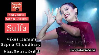 sulfa-lyrics-sapna-choudhary