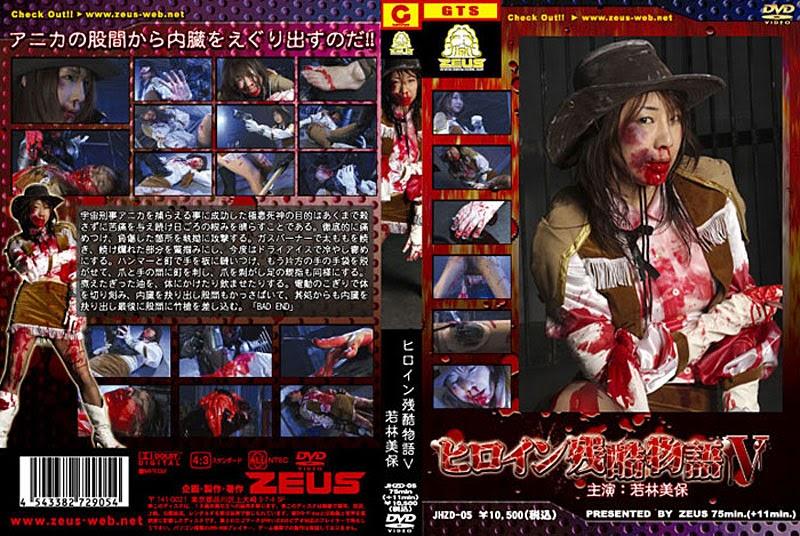 JHZD-05 Heroine Merciless Story 05
