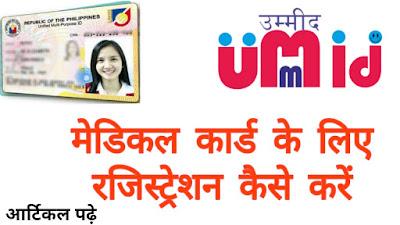 UMID  में रजिस्ट्रेशन कैसे करें How to ragister in UMID 2