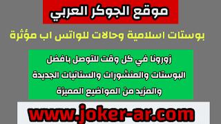 بوستات اسلامية 2021 وحالات للواتس اب مؤثرة - الجوكر العربي