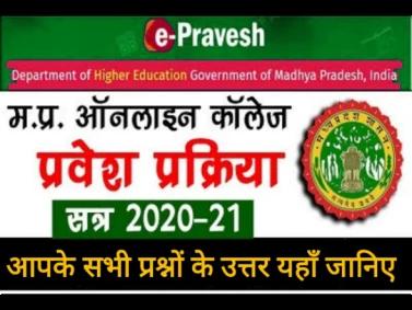 MP Online Admission 2021-22 Under Graduation And Post Graduation| Registration से एडमिशन पूरा होने तक की प्रक्रिया से संबंधित प्रश्न उत्तर