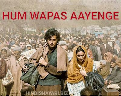 Shikara Movie Dialogue in Hindi | Hum Wapas Aayenge