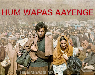 Hum Wapas Aayenge | Shikara Movie Dialogue | Kashmiri Pandits | हम वापस आएंगे