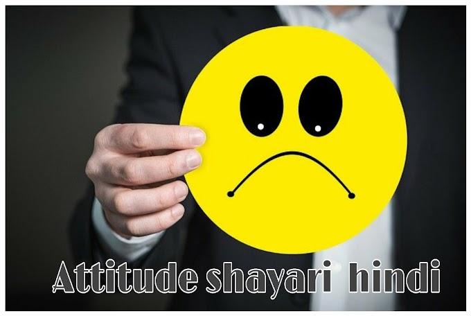 latest  Best attitude shayari in hindi for Boys and Girls 2021.