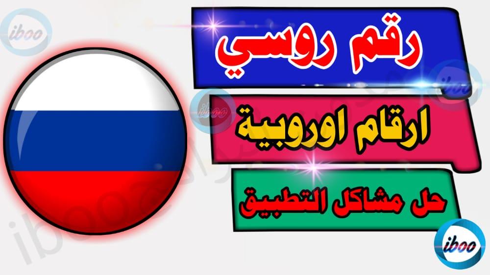 رقم روسي وهمي رقم وهمي للواتس اب مجاني ارقام وهمية اوروبية لتفعيل واتساب 2021
