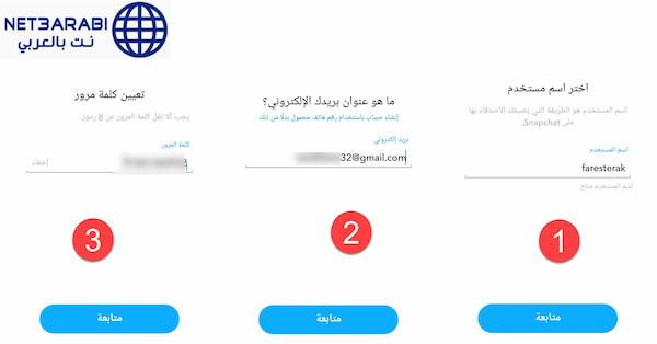 [دليل شامل] إنشاء حساب سناب شات وطريقة استخدامه واضافة صديق Snapchat