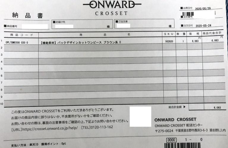 ONWARDオンラインショップ 2020/5/24 注文のレシート