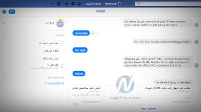 شات-بوت-الوظائف-على-فيسبوك-Job-Bot