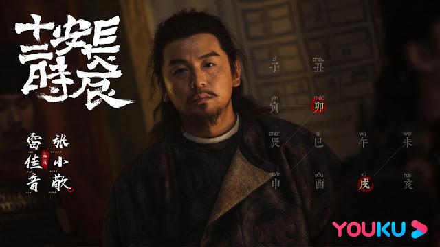 the longest day in chang'an cast Lei Jiayin