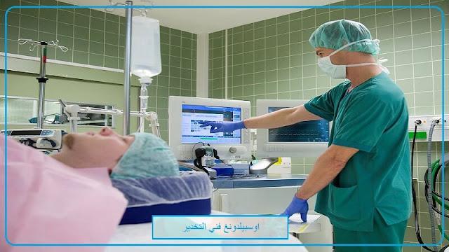 جميع المهن في قطاع الطبي اوسبيلدونغ في قطاع الطبي مهن في المانيا عمل في المانيا
