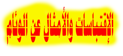 حكم وأمثال عن السلام والهدوء والوئام الداخلي ❤️ إقتباسات روووعـــــــة