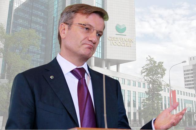 Герман Греф «заигрался» с Западом, подставляя Сбербанк под удар
