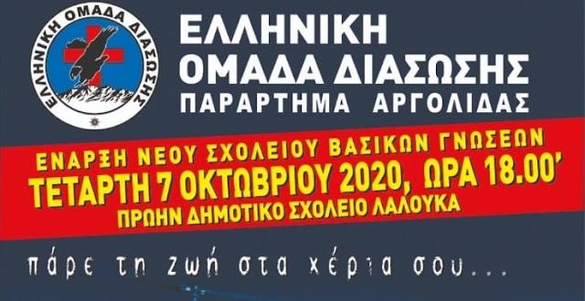 Έναρξη Σχολείου Βασικών Γνώσεων από την Ελληνικής Ομάδας Διάσωσης Αργολίδας