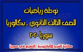 نوطة رياضيات بكالوريا سوريا 2020 pdf، نوطة رياضيات للصف الثالث الثانوي العلمي في سورية 2019 - 2020، وفق المنهاج السوري الجديد الحديث المطور