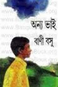 Anyo Bhai By Bani Basu