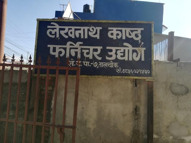 SWOL Analysis of Lekhnath Kastha Furniture Udyog -- Factory Gate