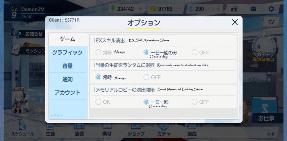 Blue Archive translate settings