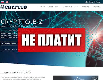 Скриншоты выплат с хайпа cryptto.biz