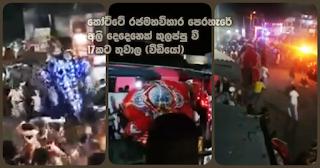Two elephants create rampage in Kotte Raja Maha vihara perahera -- 17 injured
