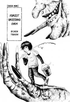 Mori no Youshokujou Manga