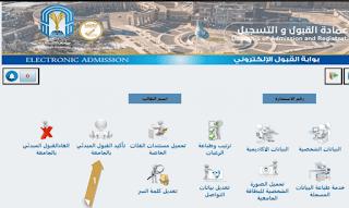 كيفية تأكيد القبول جامعة طيبة