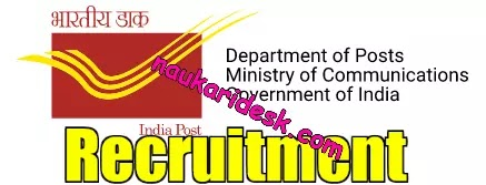 Post Office Driver Recruitment 2020