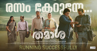 thamasha malayalam movie www.mallurelease.com