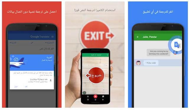 أفضل, وأحدث, تطبيقات, الترجمة, الفورية