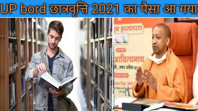 U.P. board scholarship 2021 payment news hindi | उत्तर प्रदेश छात्रवृत्ति 2021 की पहली किस्त छात्रों के खाते में।up baord scholarship kaise check Karen