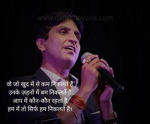 Kumar-vishwas-shayari-in-hindi-with-images-2020