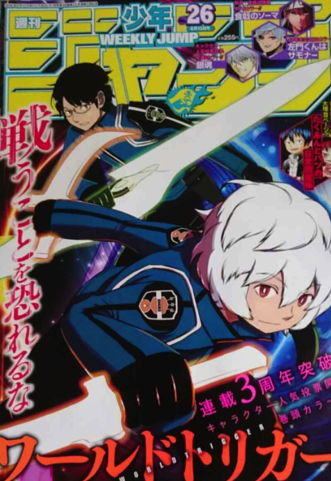 Weekly Shonen Jump 26 2016