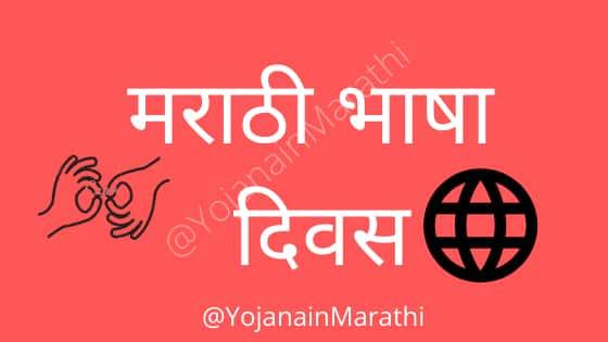 Marathi Bhasha Din 2021
