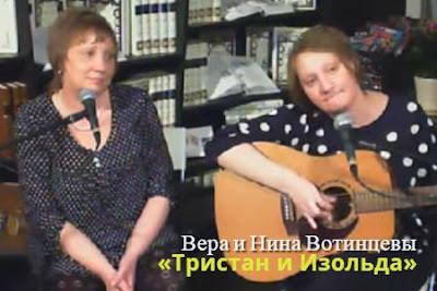 Вера и Нина Вотинцевы. Видео песни «Изольда»