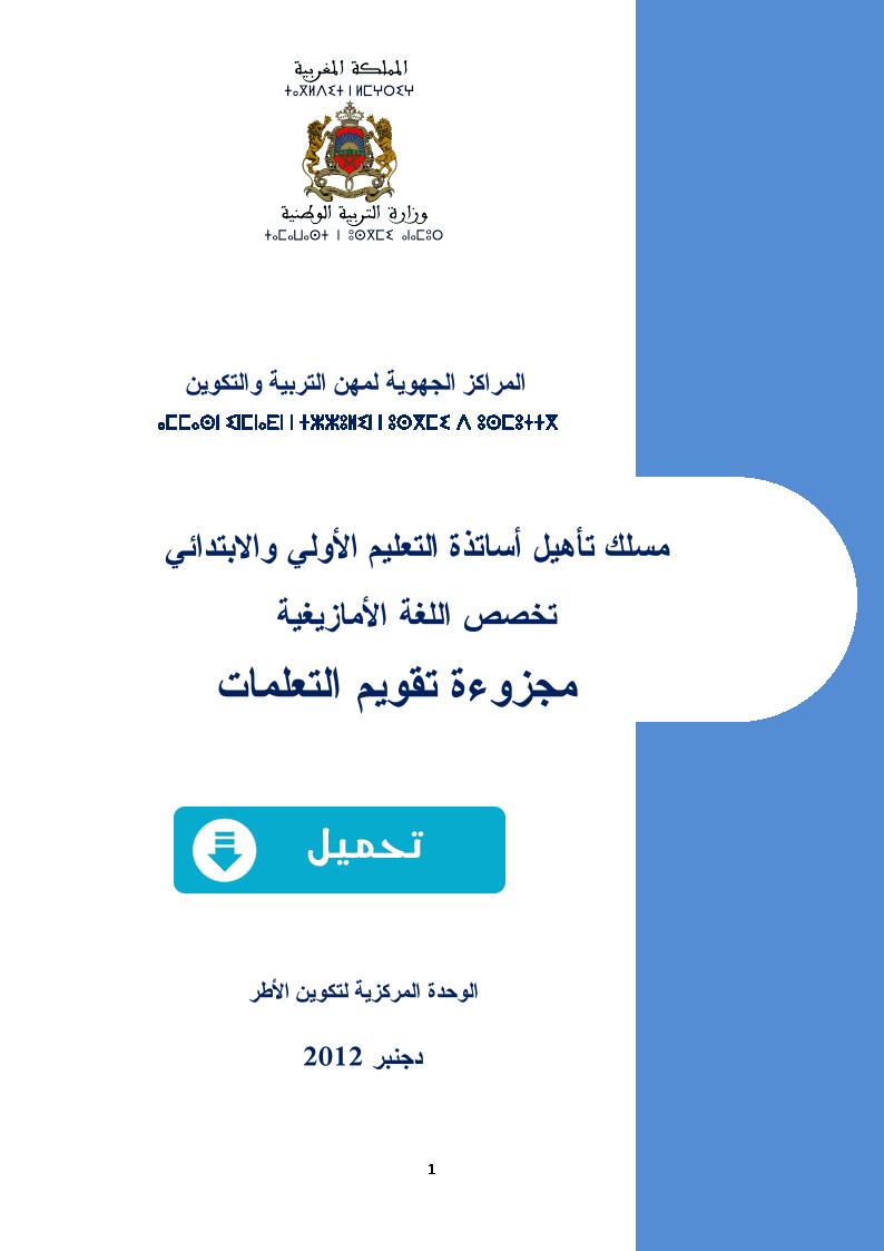 مجزوءة تقويم التعلمات تخصص اللغة الأمازيغية