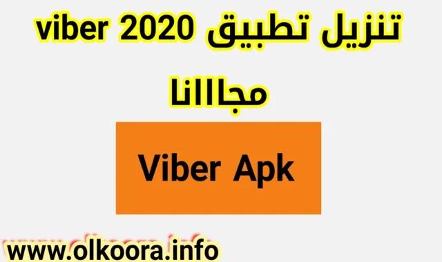 تنزيل تطبيق فايبر - تحميل Viber 2020 آخر اصدار لاجراء مكالمات الفيديو مجانا