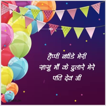 Husband Birthday Messages In Hindi