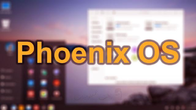 تحميل نظام Phoenix OS لتشغيل تطبيقات الاندرويد على الكمبيوتر