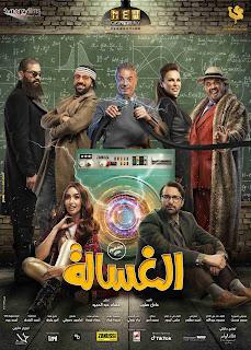 مشاهدة وتحميل فيلم الغسالة 2020 اون لاين / السينما للجميع / the washing machine