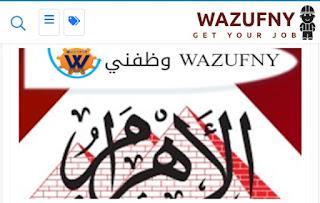 وظائف خاليه جميع التخصصات من الاهرام والوسيط عدد الجمعة الموافق 27-11-2020